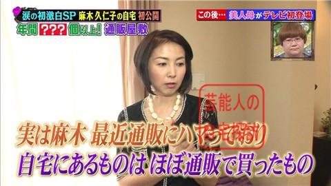 麻木久仁子が自宅をテレビ初公開021