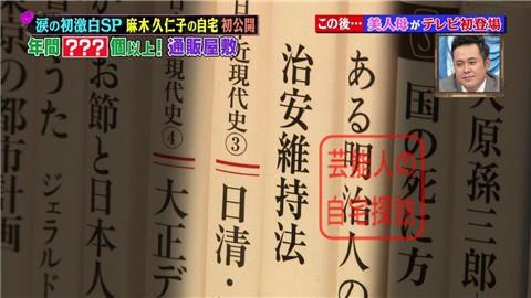 麻木久仁子が自宅をテレビ初公開010