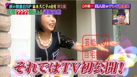 麻木久仁子が自宅をテレビ初公開003