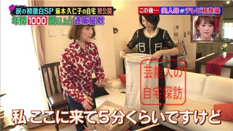 麻木久仁子が自宅をテレビ初公開038