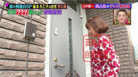 麻木久仁子が自宅をテレビ初公開001