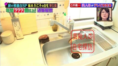 麻木久仁子が自宅をテレビ初公開017