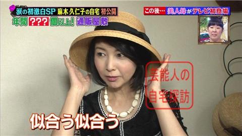 麻木久仁子が自宅をテレビ初公開007