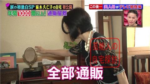 麻木久仁子が自宅をテレビ初公開036