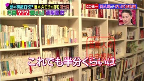麻木久仁子が自宅をテレビ初公開009