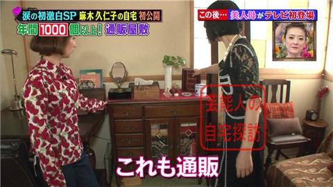 麻木久仁子が自宅をテレビ初公開035