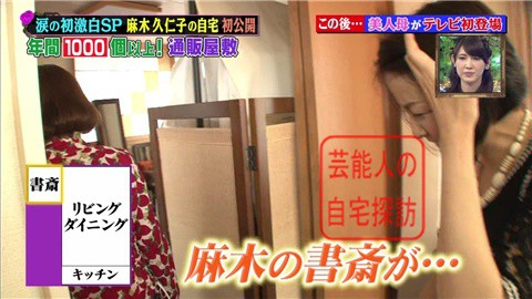 麻木久仁子が自宅をテレビ初公開033