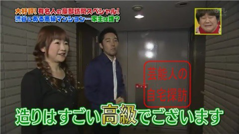 品川庄司・品川祐が住む渋谷の高級マンション003