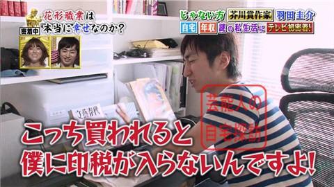 羽田圭介の年収、家賃&奇妙な自炊生活を大公開019
