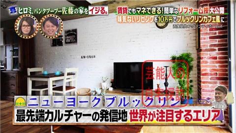 パンクブーブー佐藤の家をヒロミがNYブルックリンカフェ風にイジる018