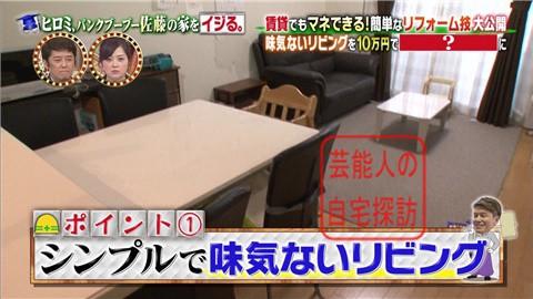 パンクブーブー佐藤の家をヒロミがNYブルックリンカフェ風にイジる013