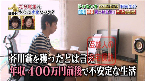 羽田圭介の年収、家賃&奇妙な自炊生活を大公開020