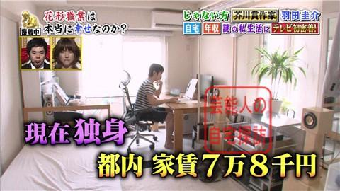 羽田圭介の年収、家賃&奇妙な自炊生活を大公開008