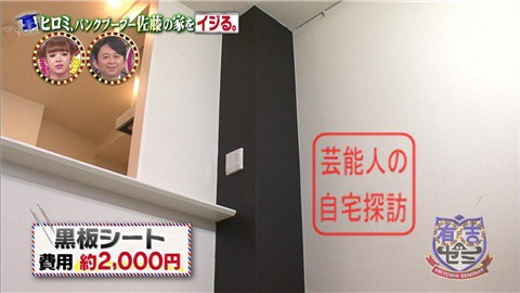 パンクブーブー佐藤の家をヒロミがNYブルックリンカフェ風にイジる049