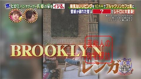 パンクブーブー佐藤の家をヒロミがNYブルックリンカフェ風にイジる068