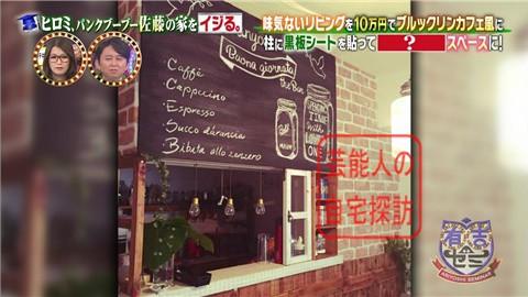 パンクブーブー佐藤の家をヒロミがNYブルックリンカフェ風にイジる044