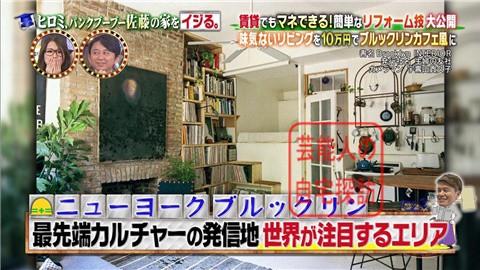 パンクブーブー佐藤の家をヒロミがNYブルックリンカフェ風にイジる019
