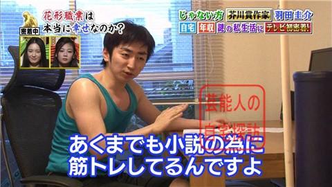 羽田圭介の年収、家賃&奇妙な自炊生活を大公開037