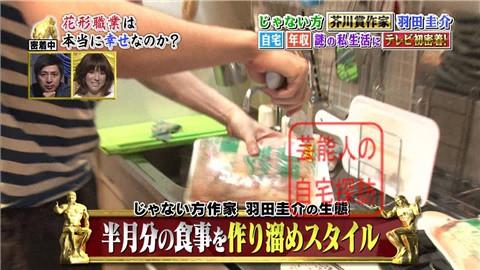 羽田圭介の年収、家賃&奇妙な自炊生活を大公開025