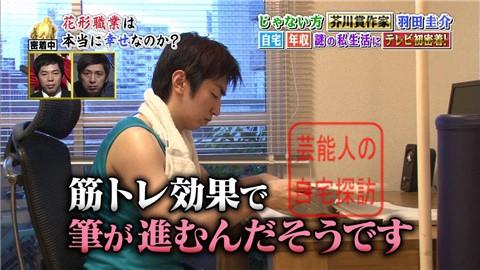 羽田圭介の年収、家賃&奇妙な自炊生活を大公開038
