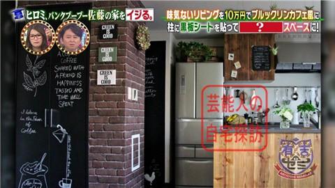 パンクブーブー佐藤の家をヒロミがNYブルックリンカフェ風にイジる045