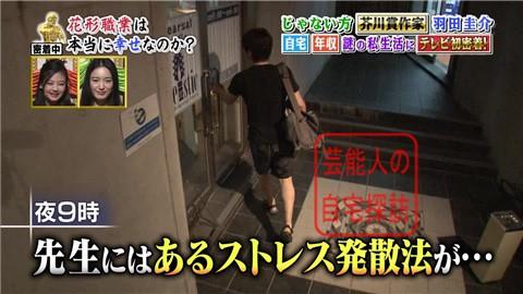 羽田圭介の年収、家賃&奇妙な自炊生活を大公開041
