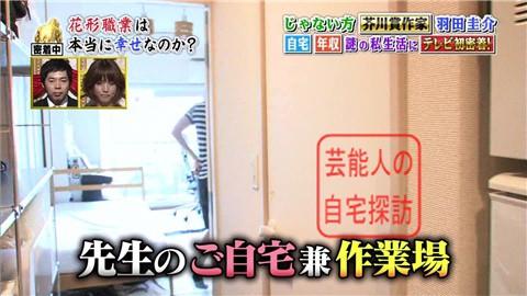 羽田圭介の年収、家賃&奇妙な自炊生活を大公開005