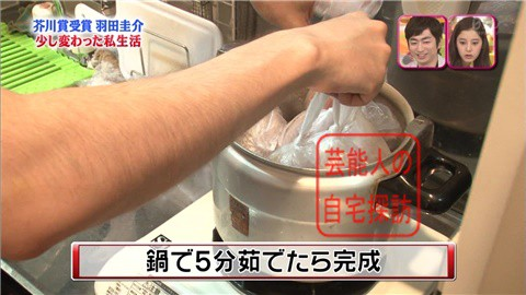 羽田圭介の年収、家賃&奇妙な自炊生活を大公開057