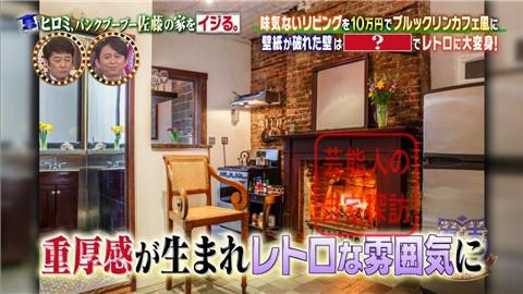パンクブーブー佐藤の家をヒロミがNYブルックリンカフェ風にイジる070