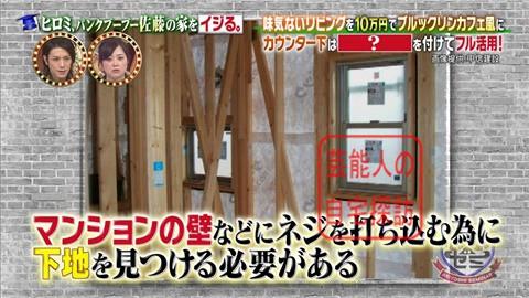 パンクブーブー佐藤の家をヒロミがNYブルックリンカフェ風にイジる053