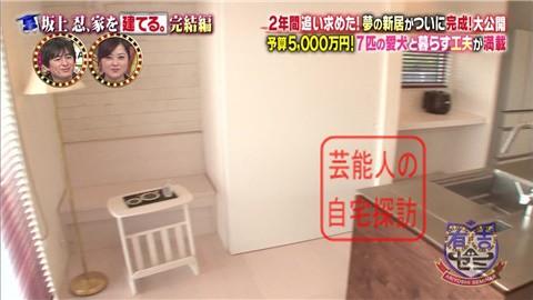 【夢の新居ついに完成】坂上忍、家を建てる208