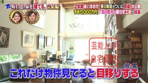 【夢の新居ついに完成】坂上忍、家を建てる028
