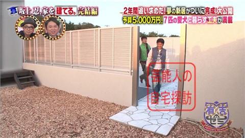 【夢の新居ついに完成】坂上忍、家を建てる151