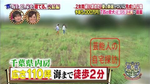 【夢の新居ついに完成】坂上忍、家を建てる019