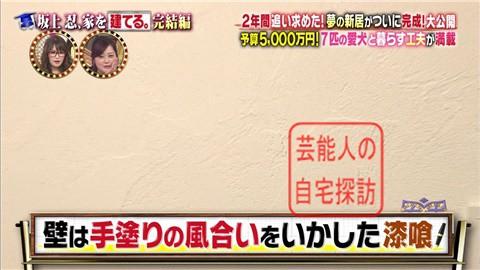 【夢の新居ついに完成】坂上忍、家を建てる116