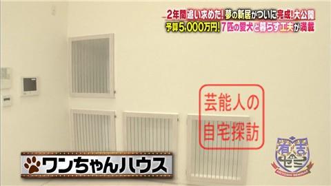 【夢の新居ついに完成】坂上忍、家を建てる200