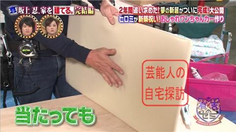 【夢の新居ついに完成】坂上忍、家を建てる080