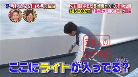 【夢の新居ついに完成】坂上忍、家を建てる105