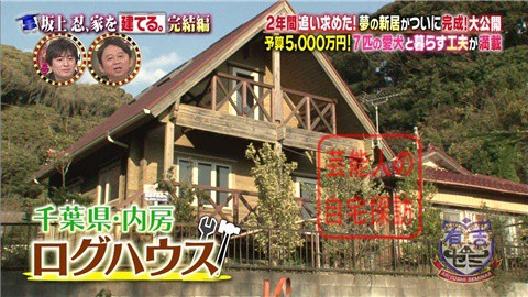【夢の新居ついに完成】坂上忍、家を建てる010