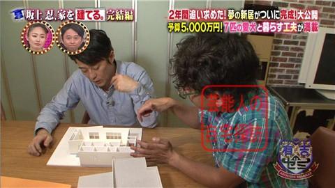 【夢の新居ついに完成】坂上忍、家を建てる197