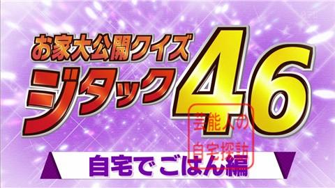 【白石麻衣、橋本奈々未etc】乃木坂46人気メンバーの自宅映像大公開121