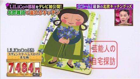 【北欧雑貨を活用】LiLiCoの自宅をテレビ初公開【画像あり】033