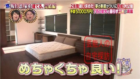 【夢の新居ついに完成】坂上忍、家を建てる219