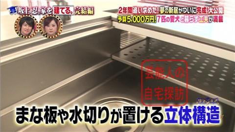 【夢の新居ついに完成】坂上忍、家を建てる207