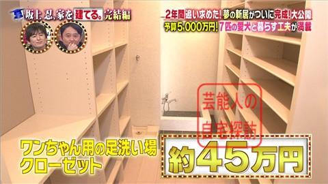 【夢の新居ついに完成】坂上忍、家を建てる184