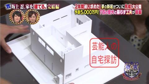【夢の新居ついに完成】坂上忍、家を建てる038