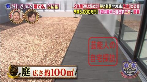【夢の新居ついに完成】坂上忍、家を建てる153