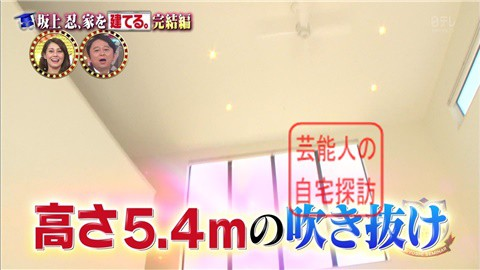 【夢の新居ついに完成】坂上忍、家を建てる123