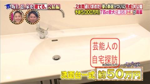 【夢の新居ついに完成】坂上忍、家を建てる143