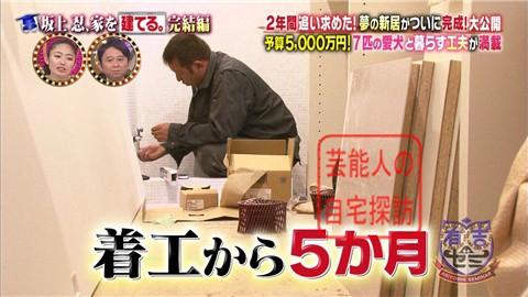 【夢の新居ついに完成】坂上忍、家を建てる047